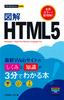 今すぐ使えるかんたんmini 図解 HTML5