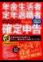 [表紙]年金生活者・<wbr/>定年退職者のための<wbr/>「確定申告」<wbr/>平成<wbr/>24<wbr/>年<wbr/>3<wbr/>月締切分