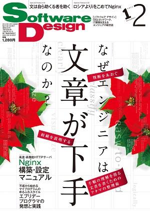 Software Design 2012年12月号