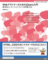 [表紙]WebデザイナーのためのjQuery入門