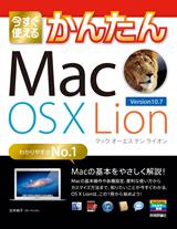 [表紙]今すぐ使えるかんたん Mac OS X Lion