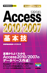 [表紙]今すぐ使えるかんたんmini Access 2010/2007基本技