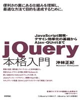 [表紙]jQuery本格入門 ~JavaScript開発・デザイン効率化の基礎からAjax・QUnitまで