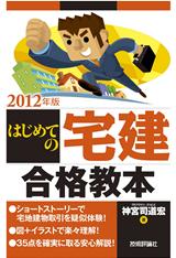 [表紙]2012年版 はじめての宅建合格教本