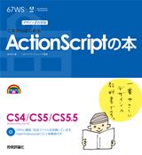 [表紙]デザインの学校 これからはじめるActionScriptの本