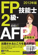 [表紙]2012年版 FP技能士2級・AFP合格教本