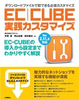 [表紙]EC-CUBE 実践カスタマイズ