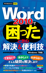 [表紙]今すぐ使えるかんたんmini Word 2010で困ったときの解決&便利技