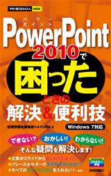 [表紙]今すぐ使えるかんたんmini PowerPoint 2010で困ったときの解決&便利技