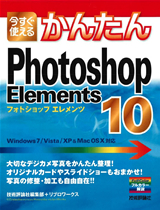 [表紙]今すぐ使えるかんたん Photoshop Elements 10