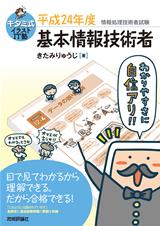 [表紙]キタミ式イラストIT塾 「基本情報技術者」 平成24年度