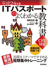 [表紙]平成24年度 ITパスポートのよくわかる教科書 CBT対応