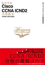 [表紙]最短突破 Cisco CCNA ICND2合格教本[640-802J, 640-816J対応]