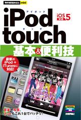 [表紙]今すぐ使えるかんたんmini iPod touch基本&便利技[iOS 5対応]