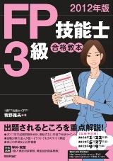 [表紙]2012年版 FP技能士3級合格教本