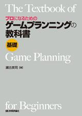 [表紙]プロになるための ゲームプランニングの教科書 《基礎》