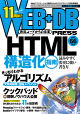 [表紙]WEB+DB PRESS Vol.66