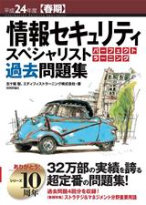 [表紙]平成24年度【春期】情報セキュリティスペシャリスト パーフェクトラーニング過去問題集