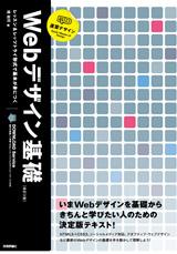 [表紙]Webデザイン基礎 改訂3版