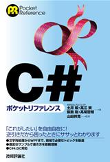 [表紙]C#ポケットリファレンス