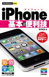 [表紙]今すぐ使えるかんたんmini iPhone基