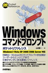 [表紙]Windows コマンドプロンプト ポケットリファレンス