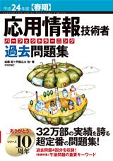 [表紙]平成24年度【春期】応用情報技術者 パーフェクトラーニング過去問題集