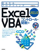 [表紙]かんたんプログラミング Excel 2010 VBA コントロール・関数編