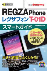 [表紙]ゼロからはじめる ドコモ REGZA Phone T-01D スマートガイド