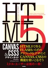 [表紙]HTML5 CANVAS & CSS3デザインガイド
