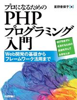 [表紙]プロになるための PHPプログラミング入門
