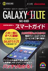 [表紙]ゼロからはじめる ドコモ GALAXY S II LTE SC-03D スマートガイド