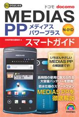 [表紙]ゼロからはじめる ドコモ MEDIAS PP N-01D スマートガイド