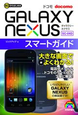 [表紙]ゼロからはじめる ドコモ GALAXY NEXUS SC-04D スマートガイド