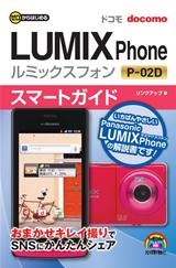 [表紙]ゼロからはじめる ドコモ LUMIX Phone P-02D スマートガイド