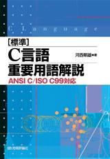 [表紙][標準] C言語重要用語解説 <ANSI C/ISO C99対応>