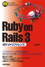 [表紙]Ruby on Rails 3ポケットリファレンス