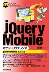 [表紙]jQuery Mobileポケットリファレンス