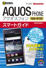 [表紙]ゼロからはじめる ドコモ AQUOS PHONE SH-01D スマートガイド
