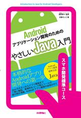 [表紙]Androidアプリケーション開発のためのやさしいJava入門