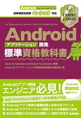 [表紙]Androidアプリケーション開発標準資格教科書 Androidアプリケーション技術者認定試験ベーシック対応