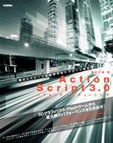 [表紙]ActionScript 3.0 パフォーマンスチューニング