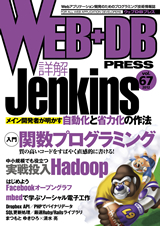 [表紙]WEB+DB PRESS Vol.67