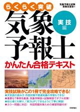 [表紙]気象予報士かんたん合格テキスト〈実技編〉