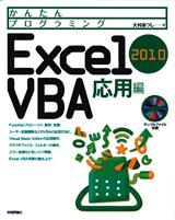 [表紙]かんたんプログラミング Excel 2010 VBA 応用編