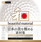 [表紙]和 beautiful material