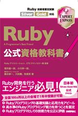 [表紙]Ruby公式資格教科書 Ruby技術者認定試験Silver/Gold対応