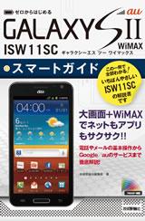 [表紙]ゼロからはじめる  au GALAXY SII WiMAX ISW11SC  スマートガイド