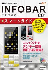 [表紙]ゼロからはじめる au INFOBAR C01 スマートガイド