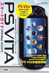 [表紙]ゼロからはじめる PS Vita スマートガイド